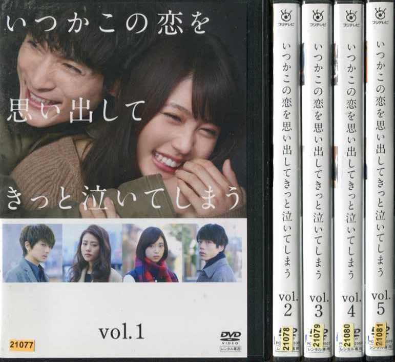 いつかこの恋を思い出してきっと泣いてしまう 1~5 (全5枚)(全巻セットDVD) [脚本:坂元裕二]|中古DVD