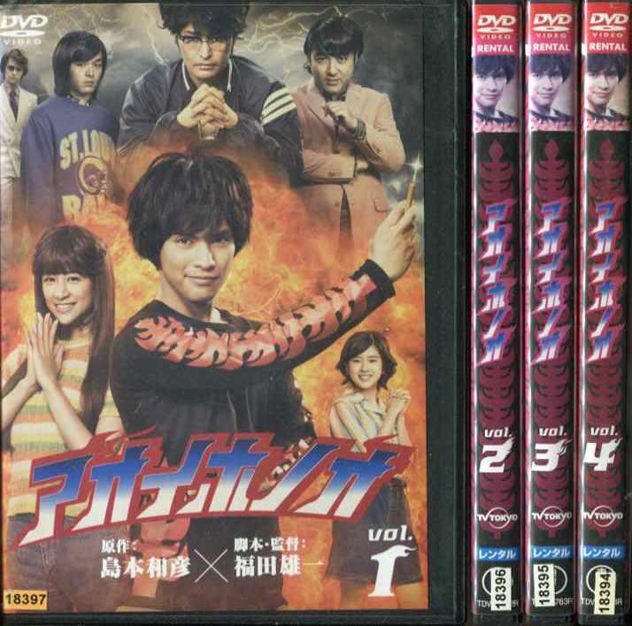 アオイホノオ 1~4 (全4枚)(全巻セットDVD) [柳楽優弥]|中古DVD