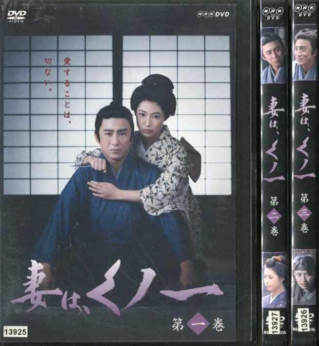 妻は、くノ一 1~3 (全3枚)(全巻セットDVD) [市川染五郎]|中古DVD