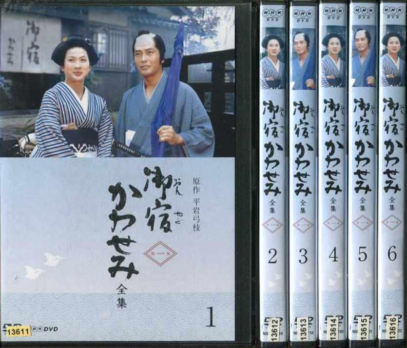 御宿かわせみ 全集 第一集 1~6 (全6枚)(全巻セットDVD)|中古DVD