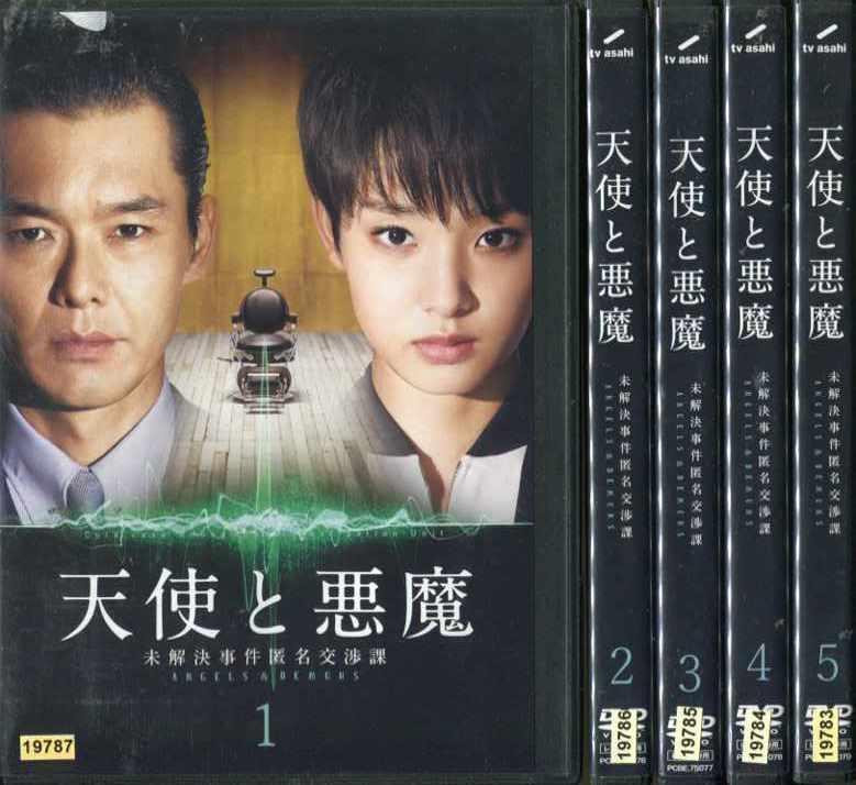 天使と悪魔 未解決事件匿名交渉課 1~5 (全5枚)(全巻セットDVD) [剛力彩芽/渡部篤郎] 中古DVD
