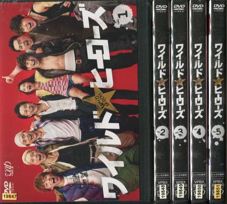 ワイルド・ヒーローズ 1~5 (全5枚)(全巻セットDVD) [2015年] [TAKAHIRO]|中古DVD