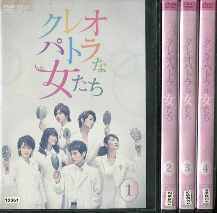 クレオパトラな女たち 1~4 (全4枚)(全巻セットDVD)|中古DVD
