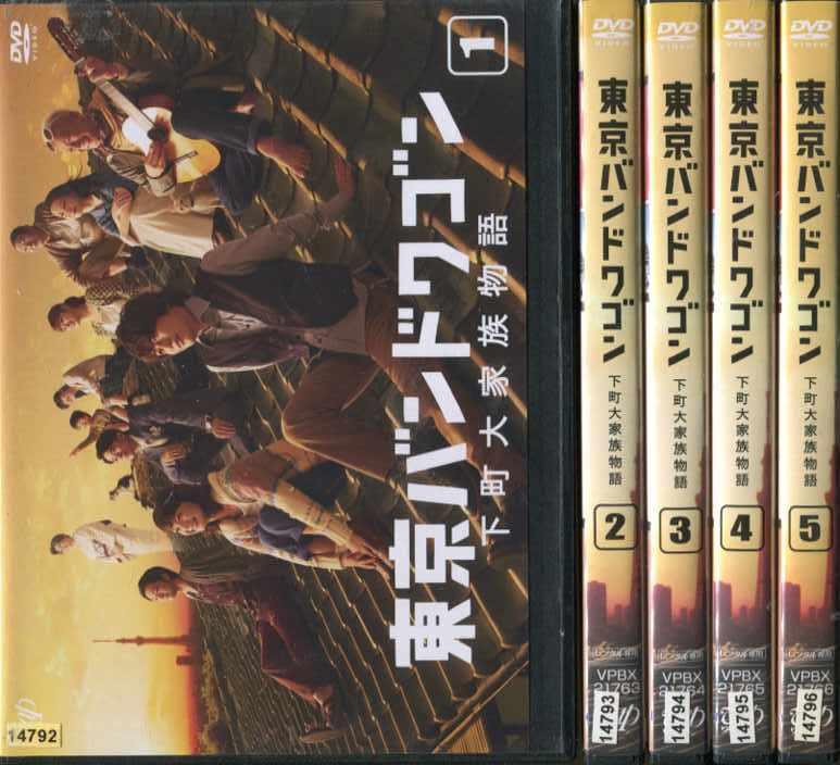 東京バンドワゴン 下町大家族物語 1~5 (全5枚)(全巻セットDVD) [亀梨和也/多部未華子]|中古DVD