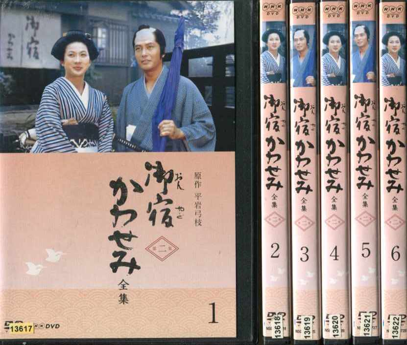 御宿かわせみ 全集 第二集 1~6 (全6枚)(全巻セットDVD)|中古DVD