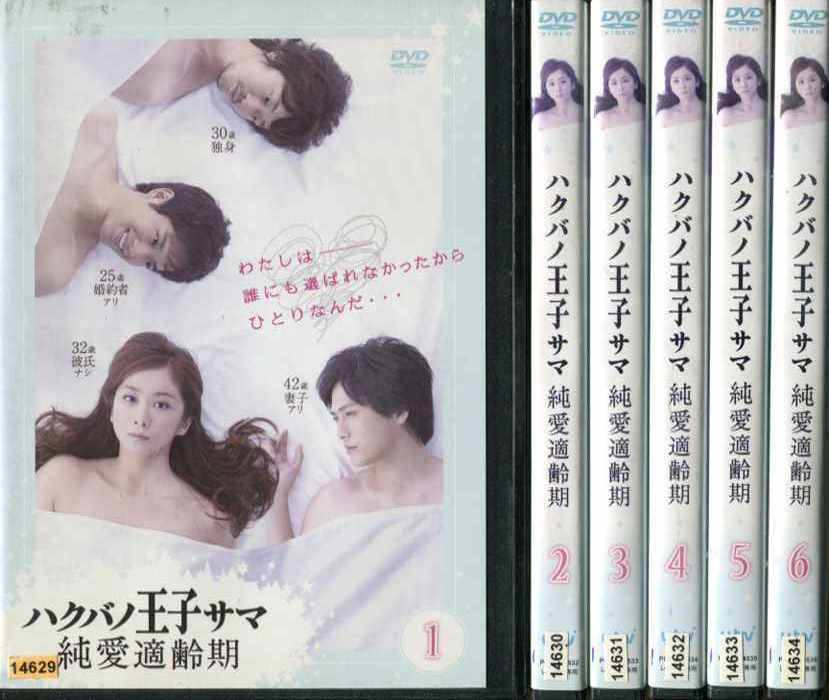 ハクバノ王子サマ 純愛適齢期 1~6 (全6枚)(全巻セットDVD) [優香]|中古DVD