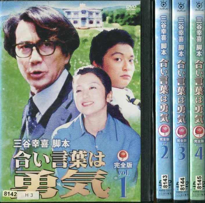 合い言葉は勇気 1~4 (全4枚)(全巻セットDVD) [脚本:三谷幸喜]|中古DVD