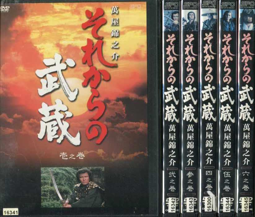 それからの武蔵 1~6 (全6枚)(全巻セットDVD) [萬屋錦之介]|中古DVD