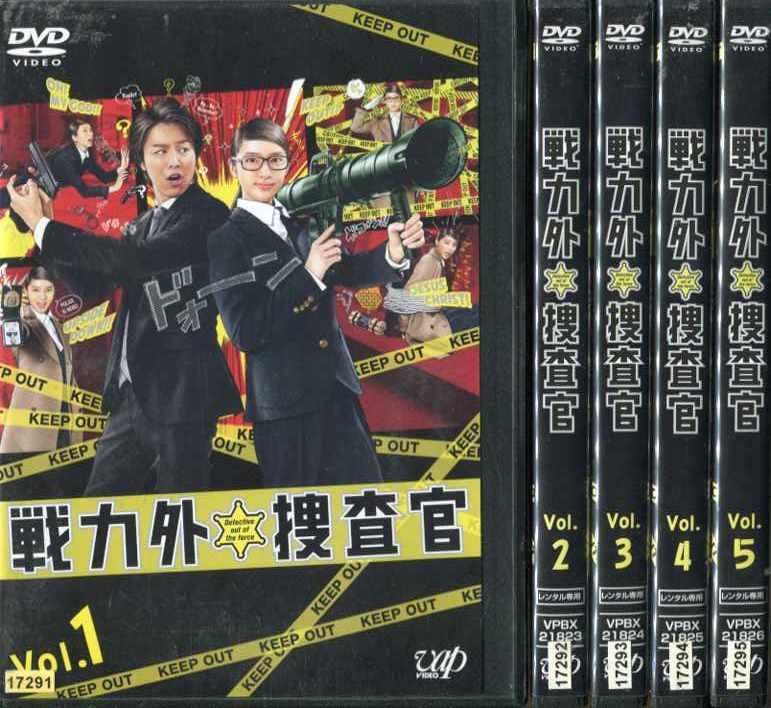戦力外捜査官 1~5 (全5枚)(全巻セットDVD) [武井咲/TAKAHIRO]|中古DVD