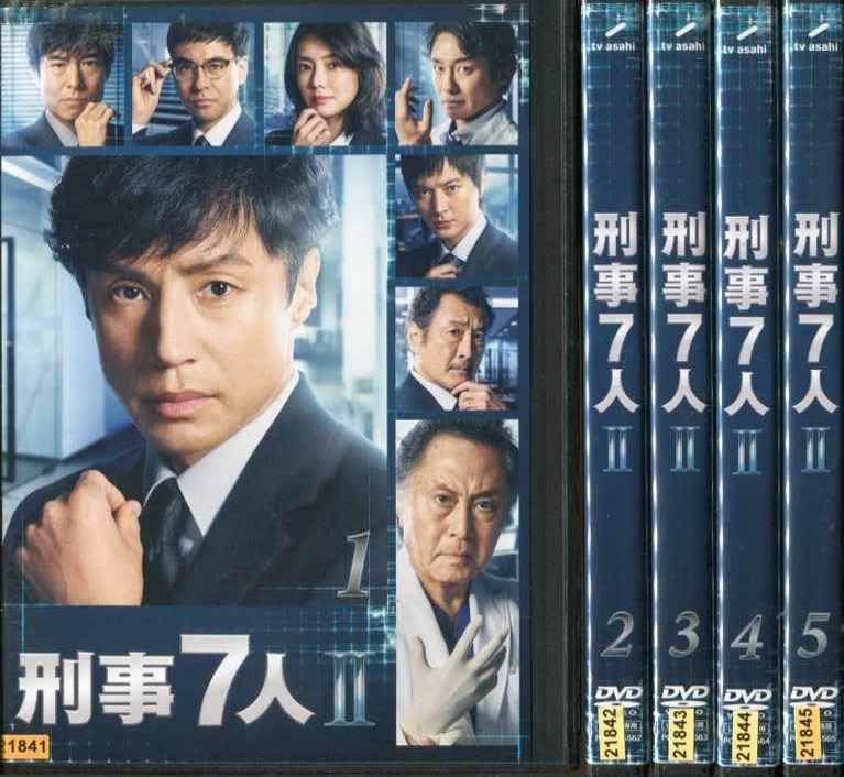 刑事7人 II 1~5 (全5枚)(全巻セットDVD) [東山紀之]|中古DVD
