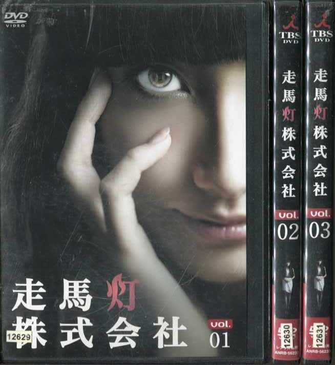 走馬灯株式会社 1~3 (全3枚)(全巻セットDVD)|中古DVD