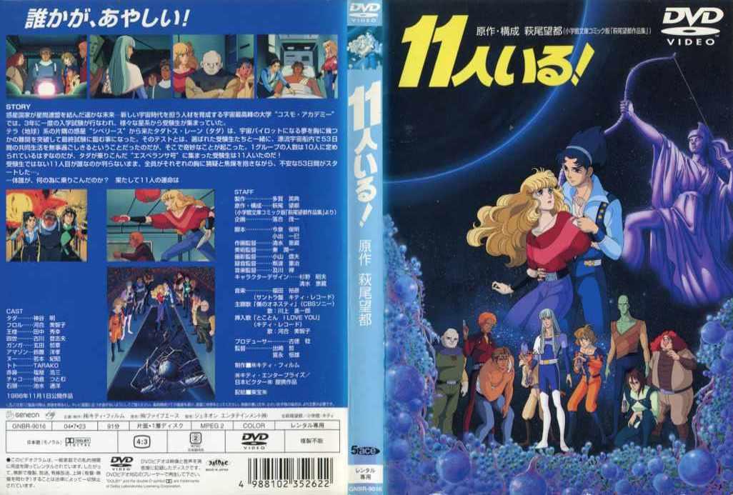 11人いる!|中古DVD【3/1 0時から 3/12 10時まで★ポイント10倍★☆期間限定】