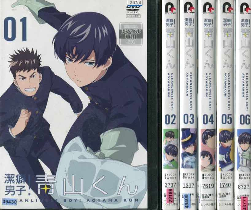 潔癖男子!青山くん 1~6巻 (全6枚)(全巻セットDVD)|中古DVD