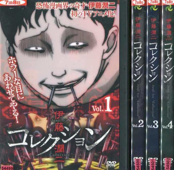 伊藤潤二『コレクション』 1~4巻 (全4枚)(全巻セットDVD) 中古DVD