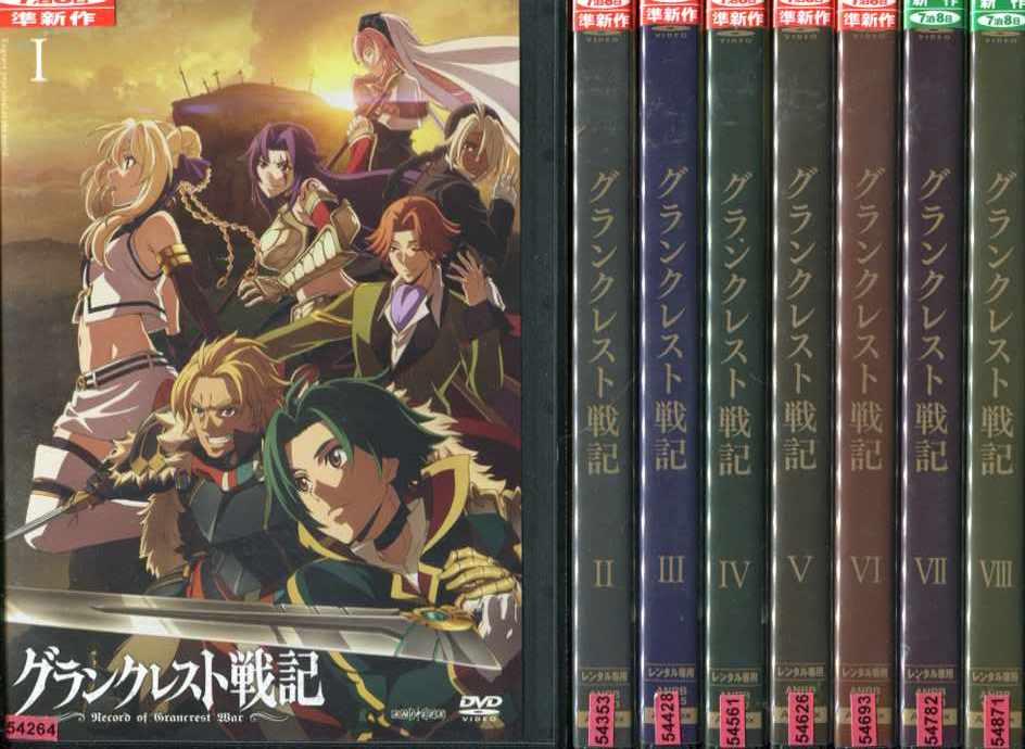 グランクレスト戦記 1~8巻 (全8枚)(全巻セットDVD)|中古DVD