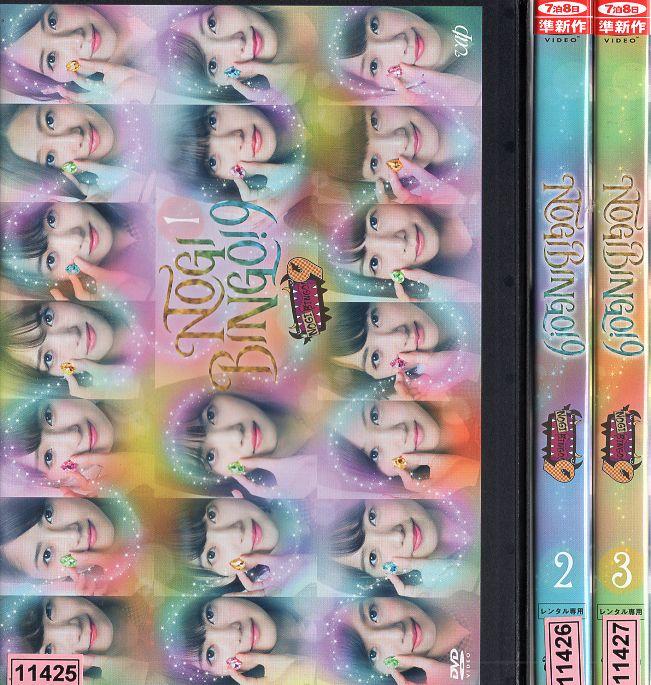 NOGIBINGO!9 1~3 (全3枚)(全巻セットDVD) [乃木坂46]|中古DVD【8/1 0時から 8/27 10時まで★ポイント10倍★☆期間限定】