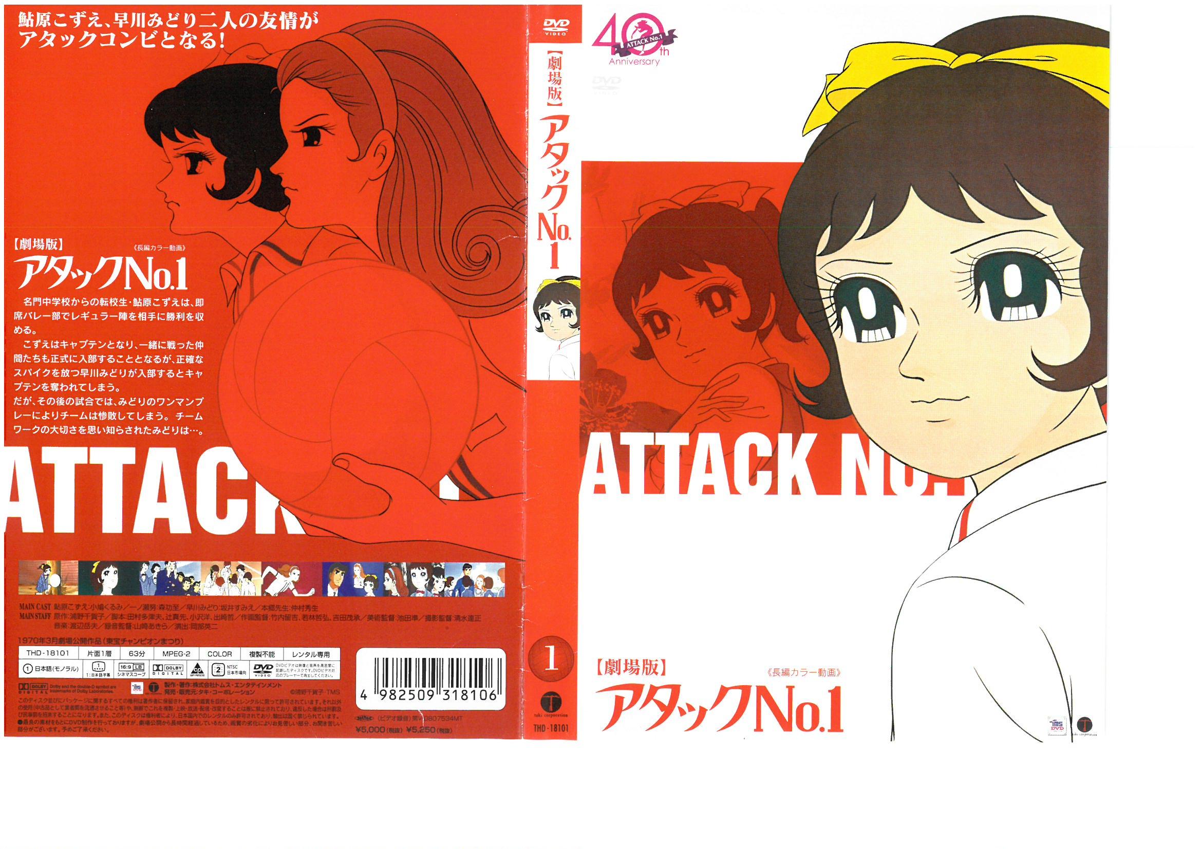 3980円以上で送料無料 アタックNo.1 セットアップ 中古 専門店 中古DVD