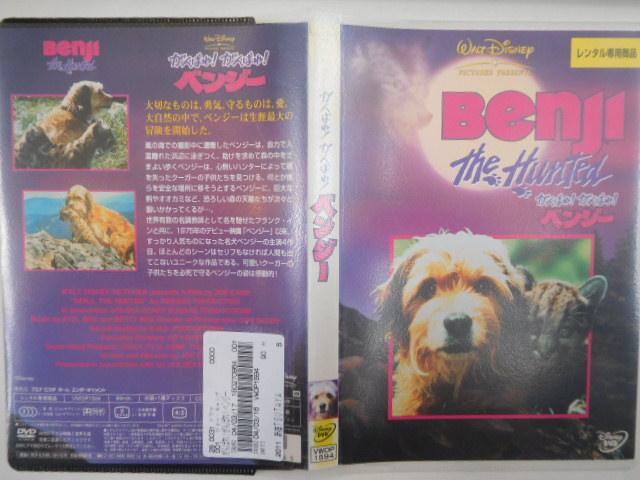 3980円以上で送料無料 がんばれ ベンジー 本物◆ 中古DVD 卓抜