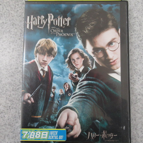 【3980円以上で送料無料】 ハリー・ポッターと不死鳥の騎士団 レンタル落ち 中古DVD【中古】