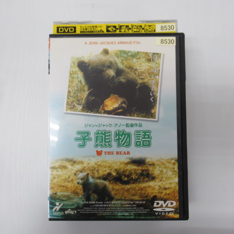3980円以上で送料無料 子熊物語 日本語吹き替えなし 中古 中古DVD セール品 割り引き レンタル落ち