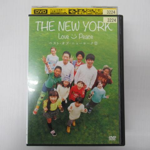 ストアー 3980円以上で送料無料 THE NEW YORK~LovePeace~ ベスト オブ 中古 レンタル落ち ニューヨーク 2 卓出 中古DVD