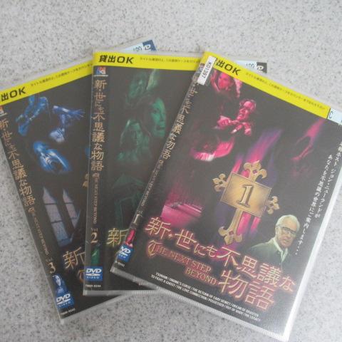 3980円以上で送料無料 店内全品対象 新 世にも不思議な物語 1~3 中古 ギフト プレゼント ご褒美 全3枚 全巻セットDVD 中古DVD