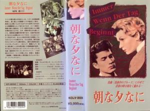 【VHSです】朝な夕なに Immer Wenn Der Tag Beginnt [字幕]|中古ビデオ [K]【中古】