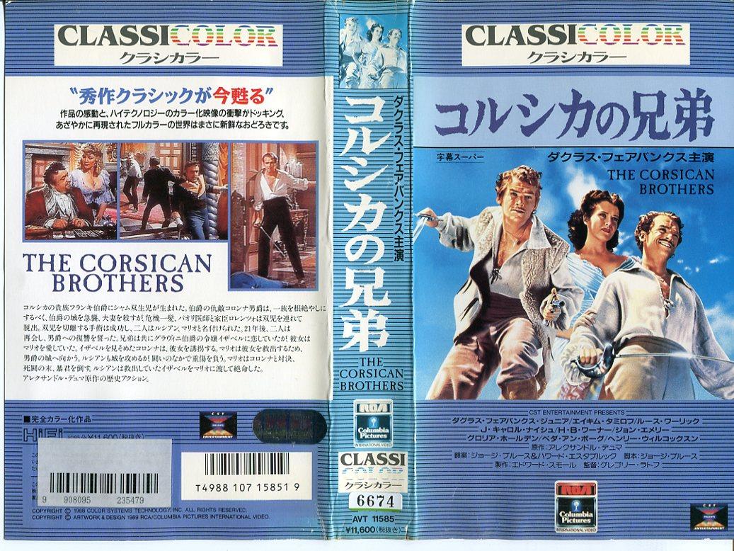 【VHSです】コルシカの兄弟 [字幕]|中古ビデオ【中古】