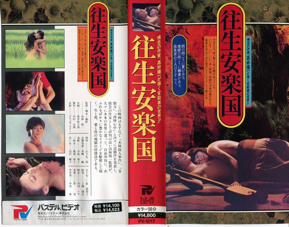 【VHSです】往生安楽国|中古ビデオ【中古】