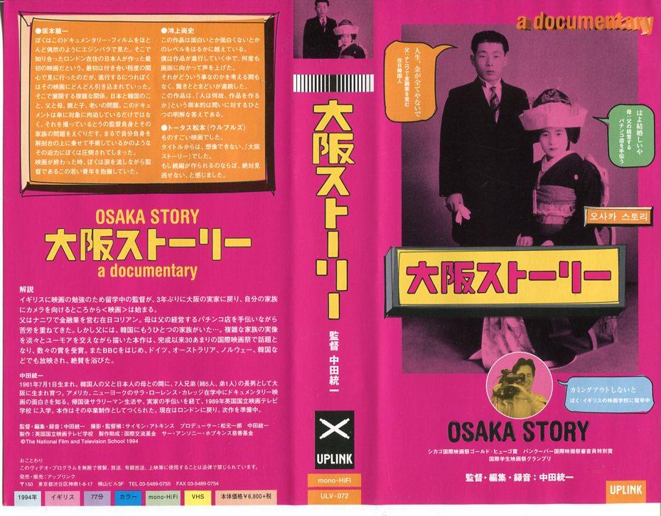 【VHSです】大阪ストーリー|中古ビデオ【中古】