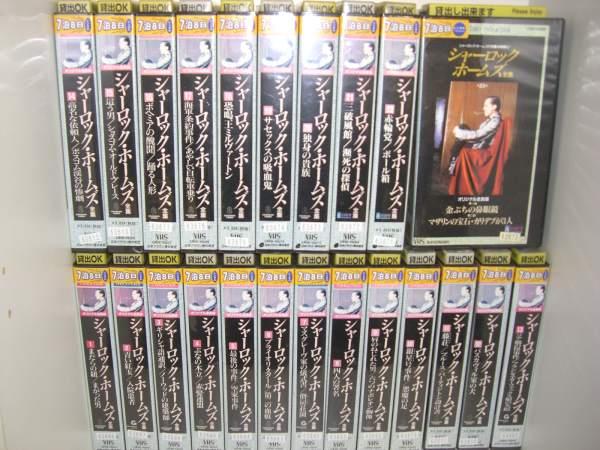 【VHSです】シャーロック・ホームズ 全集 1~23 (全23巻)(全巻セットビデオ) [字幕]|中古ビデオ [K]【中古】