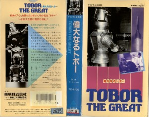 【VHSです】偉大なるトボー [字幕]|中古ビデオ【中古】