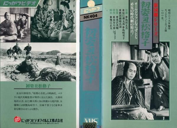 【VHSです】初姿丑松格子 [島田正吾]|中古ビデオ【中古】