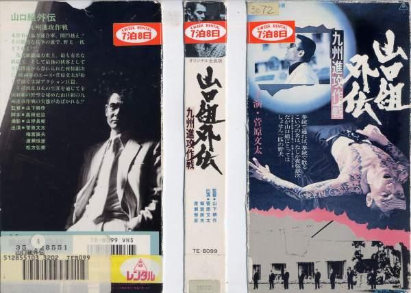 【VHSです】山口組外伝 九州進攻作戦 [菅原文太]|中古ビデオ【中古】