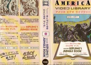 【VHSです】ラッドヤード キャンプリングのジャングル ブック [字幕]|中古ビデオ【中古】【ポイント10倍♪2/28(金)20時~3/11(水)10時迄♪期間限定】