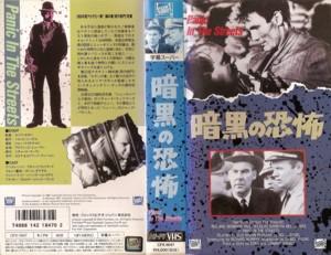 【VHSです】暗黒の恐怖 (1950年) [字幕]|中古ビデオ【中古】