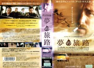 【VHSです】夢の旅路|中古ビデオ【中古】【ポイント10倍♪2/28(金)20時~3/11(水)10時迄♪期間限定】