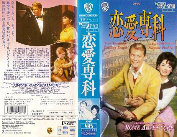 【VHSです】恋愛専科 [字幕][トロイ・ドナヒュー/アンジー・ディキンソン]|中古ビデオ【中古】