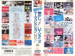 【VHSです】マニア愛蔵版 懐かしいTVアニメテーマコレクション 0戦はやと~星の子チョビン|中古ビデオ【中古】