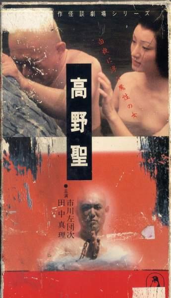 【VHSです】高野聖 (1979年) [市川佐団次/田中真理]|中古ビデオ [K]【中古】【4/1 0時から 4/26 10時まで★ポイント10倍★☆期間限定】