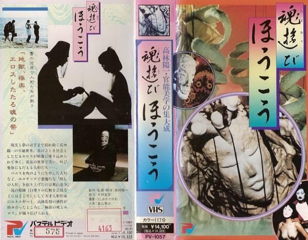 【VHSです】魂遊び ほうこう [監督:高林陽一]|中古ビデオ【中古】