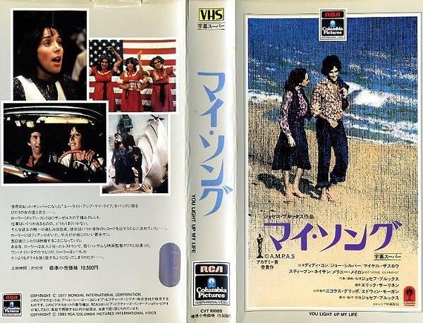 【VHSです】マイソング [字幕] 中古ビデオ【中古】