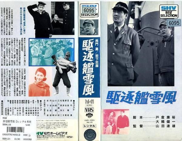 【VHSです】駆逐艦雪風 [長門勇]|中古ビデオ【中古】