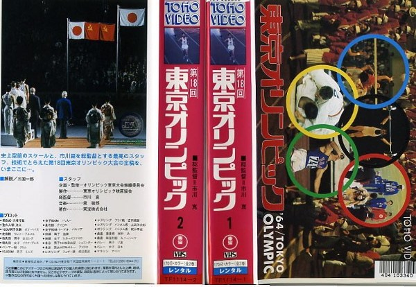 【VHSです】第18回東京オリンピック 2本組|中古ビデオ【中古】