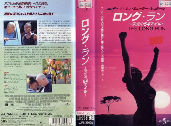 【VHSです】ロング・ラン ~栄光の54マイル~ [字幕]|中古ビデオ【中古】