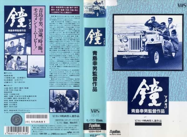 【VHSです】鐘 TARO [監督:青島幸男]|中古ビデオ【中古】【ポイント10倍♪2/28(金)20時~3/11(水)10時迄♪期間限定】