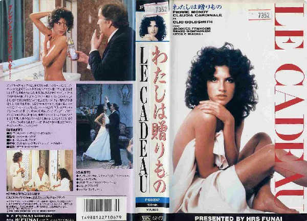 【VHSです】わたしは贈りもの [字幕][クラウディナ・カルディナーレ]|中古ビデオ【中古】