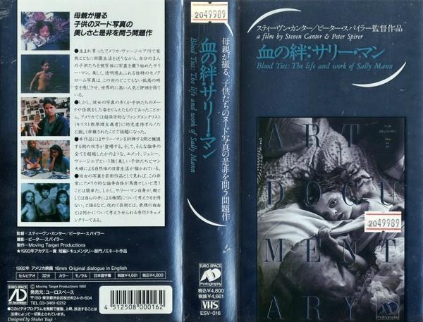 【VHSです】血の絆:サリー・マン [字幕]|中古ビデオ【中古】