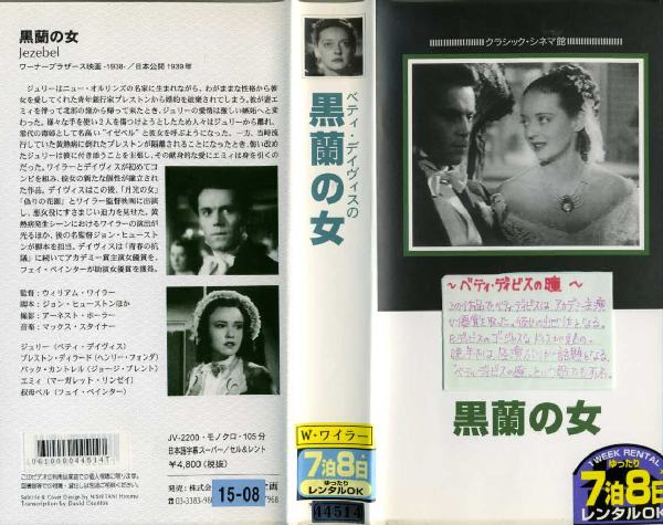 【VHSです】黒蘭の女 JEZEBEL [ベティ・デイヴィス]|中古ビデオ【中古】