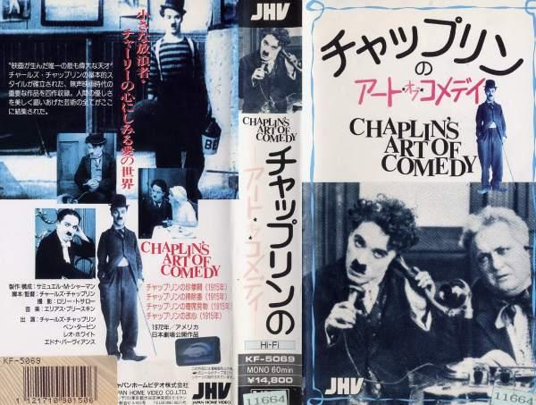 【VHSです】チャップリンのアートオブコメディ [チャールズ・チャップリン]|中古ビデオ【中古】, TCEダイレクト:09f33355 --- sunward.msk.ru